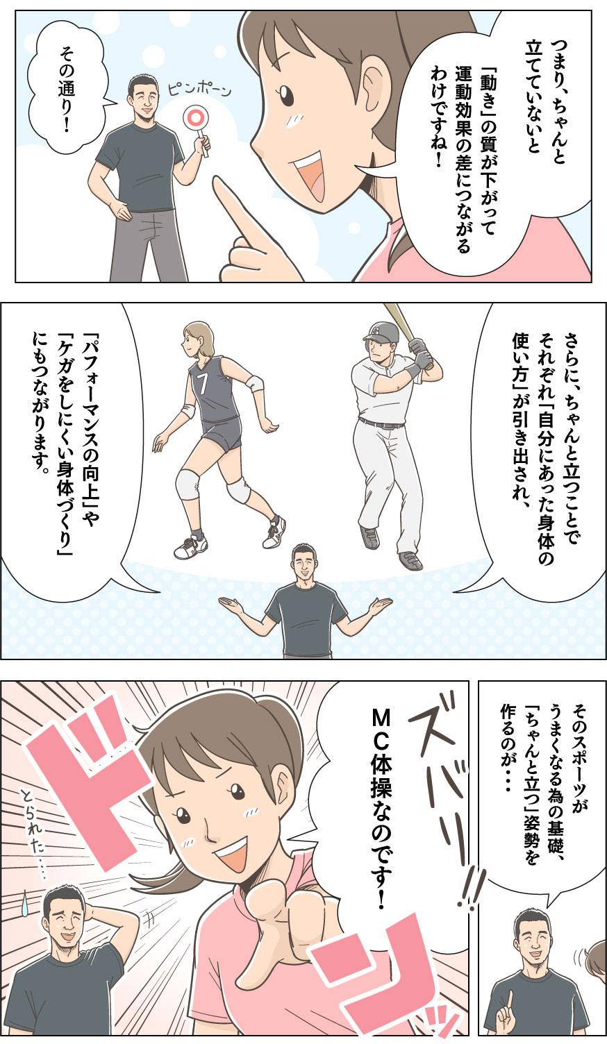 MC体操マンガ2