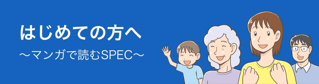 はじめての方へ ~マンガで読むSPEC~