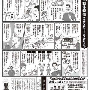 SPEC山梨 動作特性ニュース